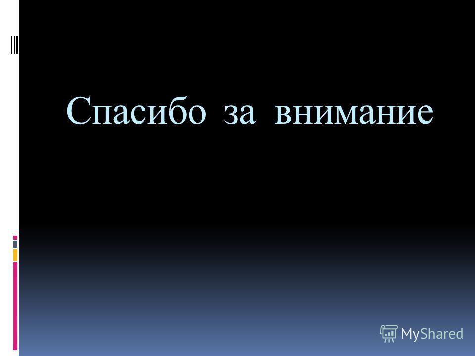 Поэтому во всех русских сказках добро противостоит злу, каким бы страшным оно не было и побеждает его с помощью силы, смекалки, удачи