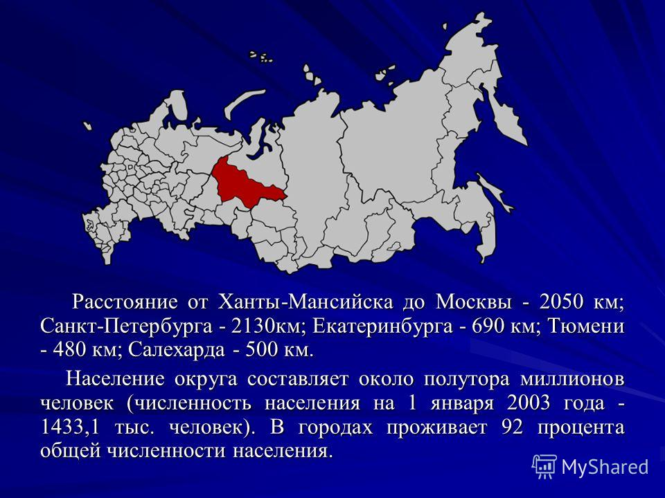 Расстояние от Ханты-Мансийска до Москвы - 2050 км; Санкт-Петербурга - 2130км; Екатеринбурга - 690 км; Тюмени - 480 км; Салехарда - 500 км. Расстояние от Ханты-Мансийска до Москвы - 2050 км; Санкт-Петербурга - 2130км; Екатеринбурга - 690 км; Тюмени -