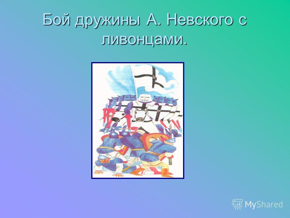 Бой дружины А. Невского с ливонцами.