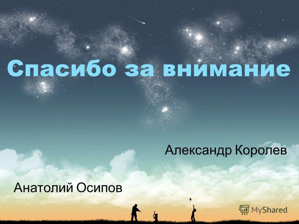 Александр Королев Анатолий Осипов Спасибо за внимание