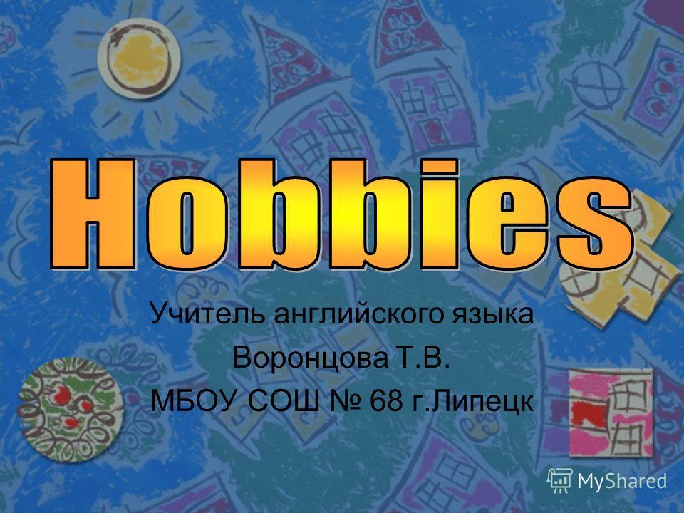 Учитель английского языка Воронцова Т.В. МБОУ СОШ 68 г.Липецк