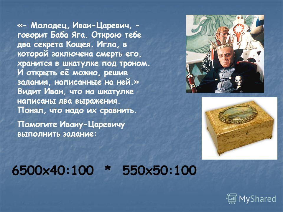 650 м 10 сек 1) 30x10=300 (м)-пролетел Змей Горыныч 2) 650-300=350 (м)-пролетела Баба Яга 3) 350:10=35 (м/сек)-скорость Бабы Яги В: (650-30x10):10=35 (м/сек) Ответ: скорость Бабы Яги – 35 м/сек. ? м/сек30 м/сек