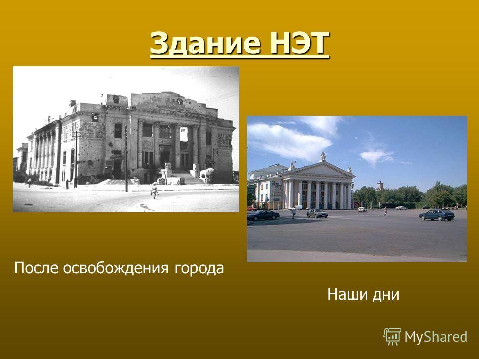 Здание НЭТ После освобождения города Наши дни