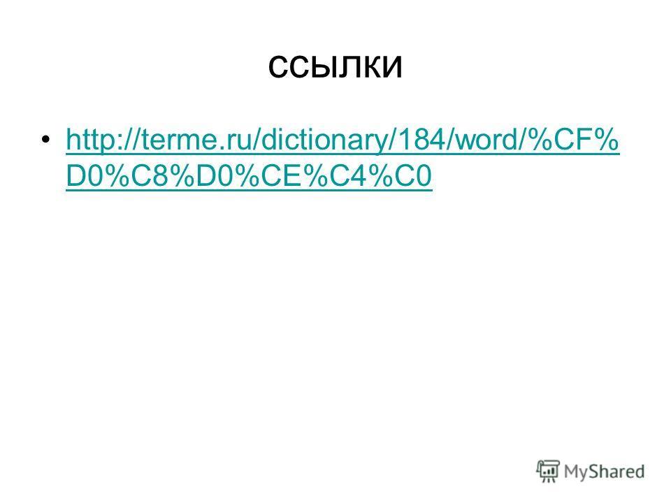ссылки http://terme.ru/dictionary/184/word/%CF% D0%C8%D0%CE%C4%C0http://terme.ru/dictionary/184/word/%CF% D0%C8%D0%CE%C4%C0