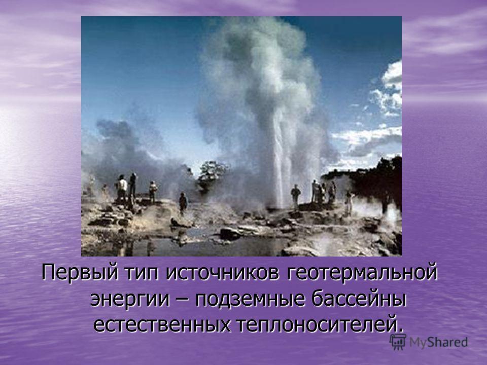 Первый тип источников геотермальной энергии – подземные бассейны естественных теплоносителей.