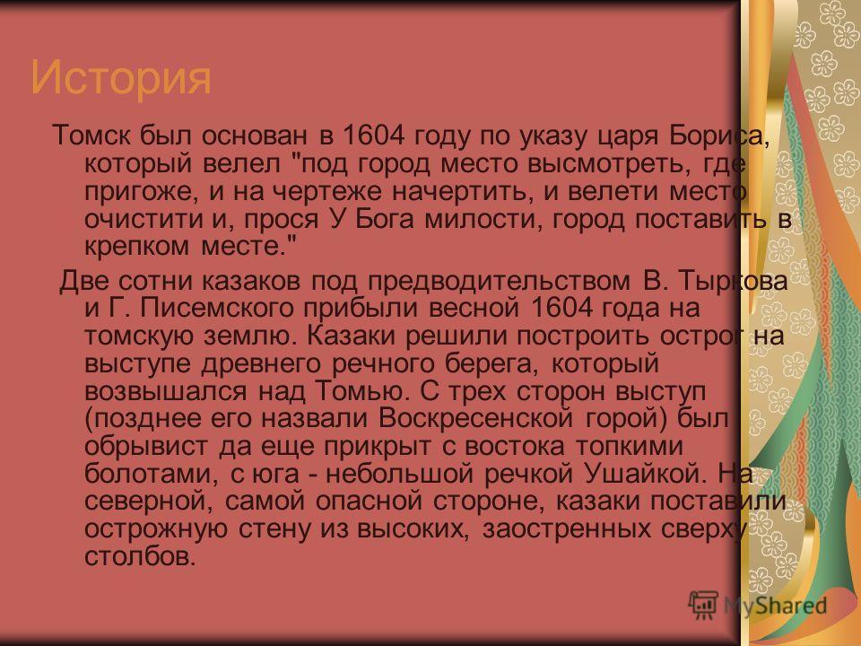 История Томск был основан в 1604 году по указу царя Бориса, который велел