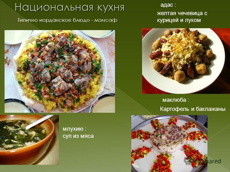 Типично иорданское блюдо - мэнсаф адас : маклюба : млухию : суп из мяса Картофель и баклажаны желтая чечевица с курицей и луком