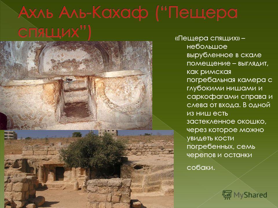 «Пещера спящих» – небольшое вырубленное в скале помещение – выглядит, как римская погребальная камера с глубокими нишами и саркофагами справа и слева от входа. В одной из ниш есть застекленное окошко, через которое можно увидеть кости погребенных, се