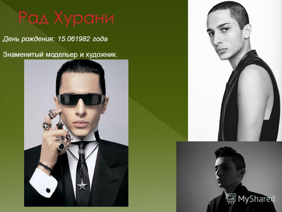 Знаменитый модельер и художник. День рождения: 15.061982 года