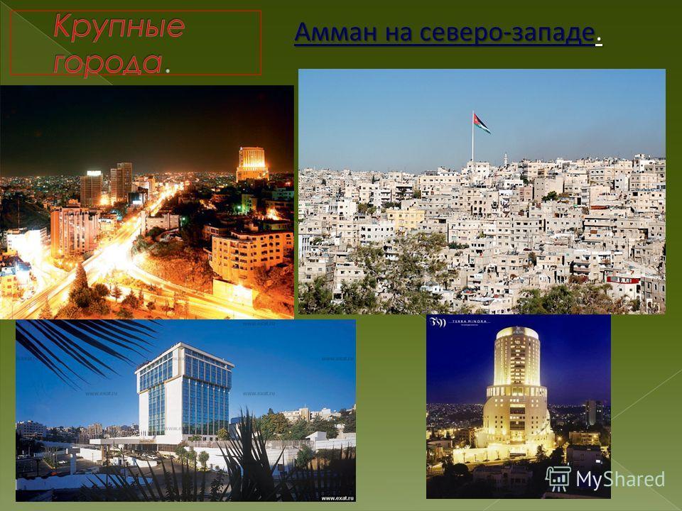 Амман на северо-западе.