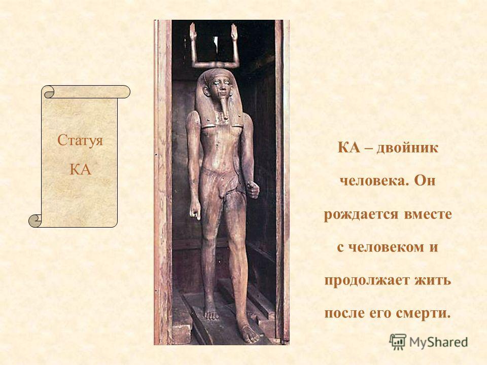 Статуя КА КА – двойник человека. Он рождается вместе с человеком и продолжает жить после его смерти.