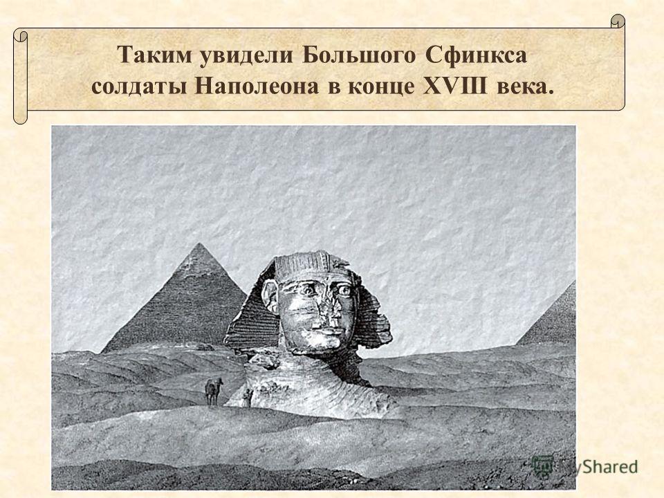 Таким увидели Большого Сфинкса солдаты Наполеона в конце XVIII века.