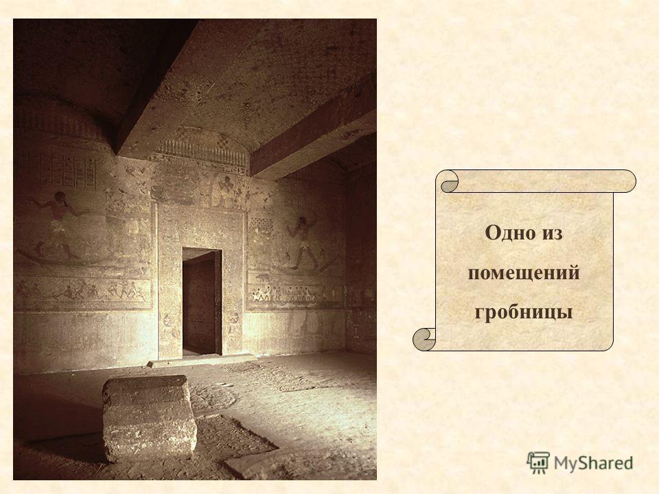 Одно из помещений гробницы