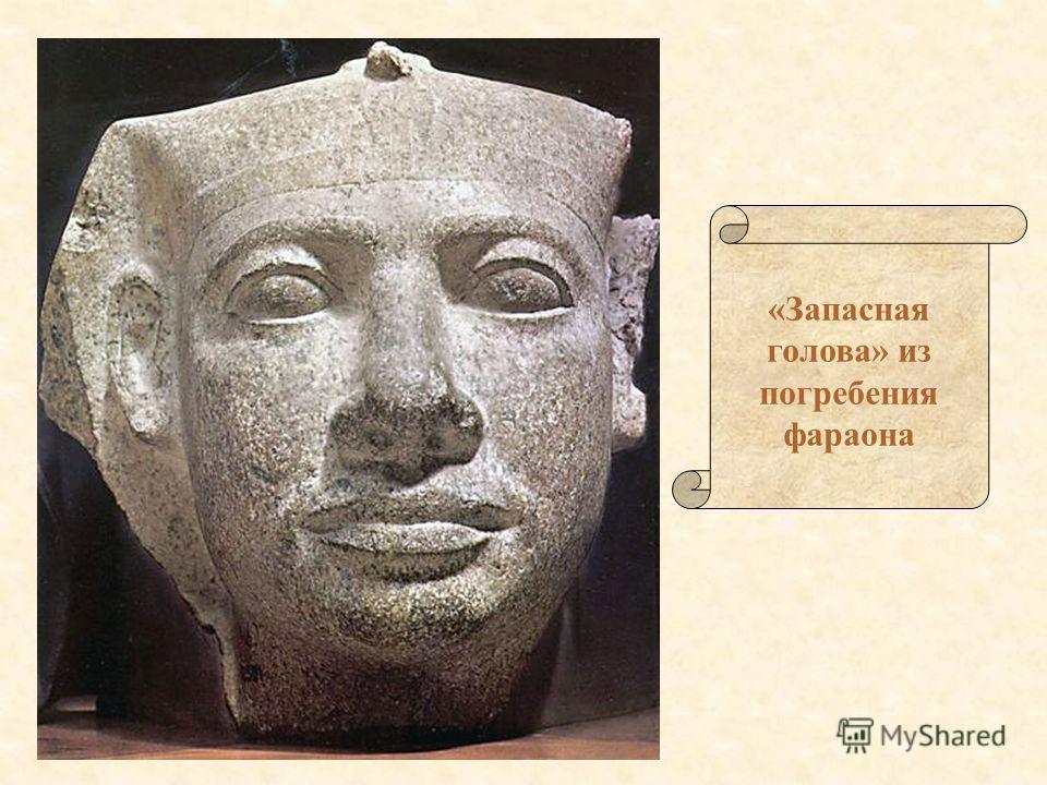 «Запасная голова» из погребения фараона