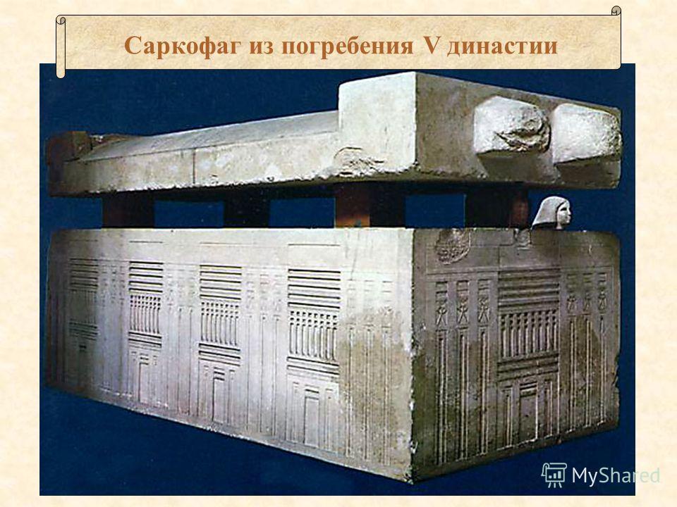 Саркофаг из погребения V династии