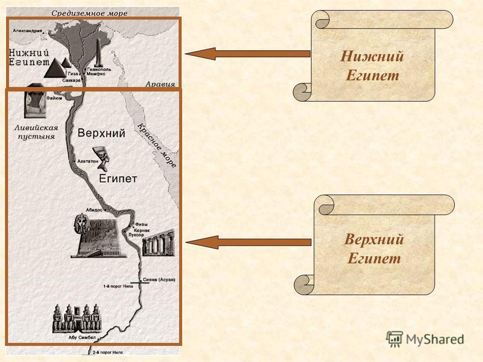 Нижний Египет Верхний Египет