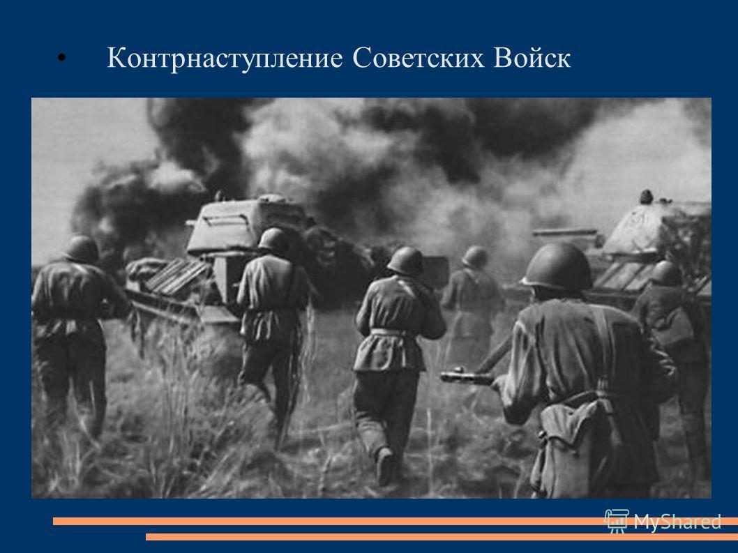 Контрнаступление Советских Войск