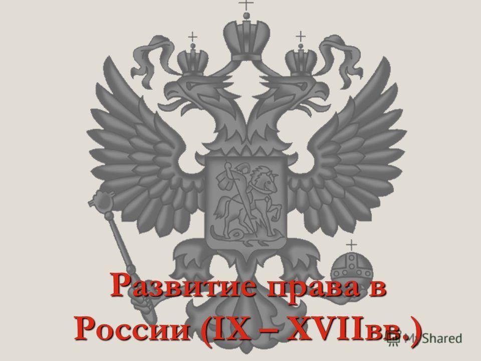 Развитие права в России (IX – XVIIвв.)