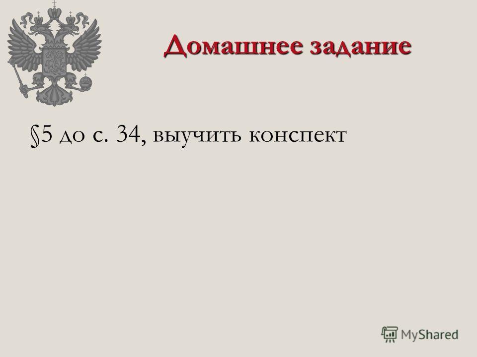 Домашнее задание §5 до с. 34, выучить конспект
