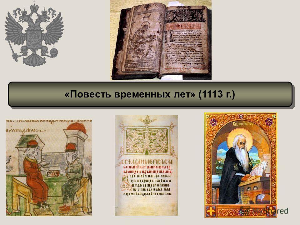 «Повесть временных лет» (1113 г.)