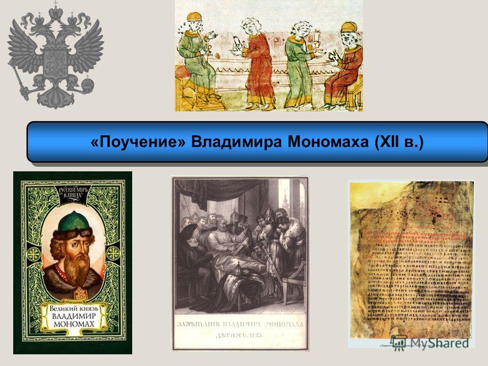 «Поучение» Владимира Мономаха (XII в.)