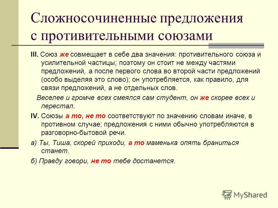 Сложносочиненные предложения с противительными союзами III. Союз же совмещает в себе два значения: противительного союза и усилительной частицы; поэтому он стоит не между частями предложений, а после первого слова во второй части предложений (особо в