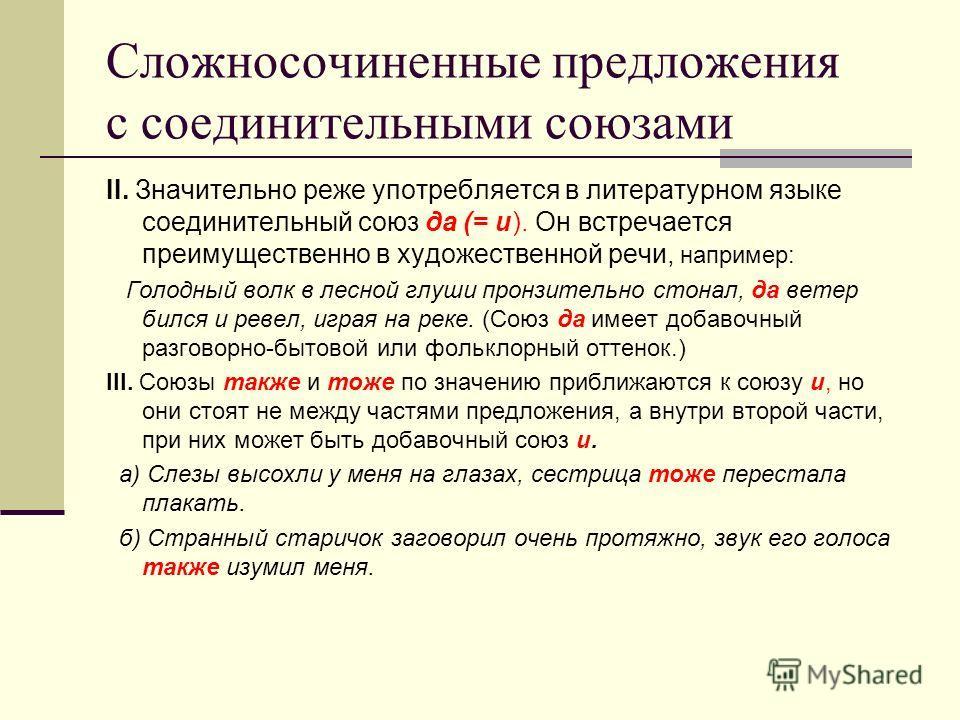 Сложносочиненные предложения с соединительными союзами II. Значительно реже употребляется в литературном языке соединительный союз да (= и). Он встречается преимущественно в художественной речи, например: Голодный волк в лесной глуши пронзительно сто