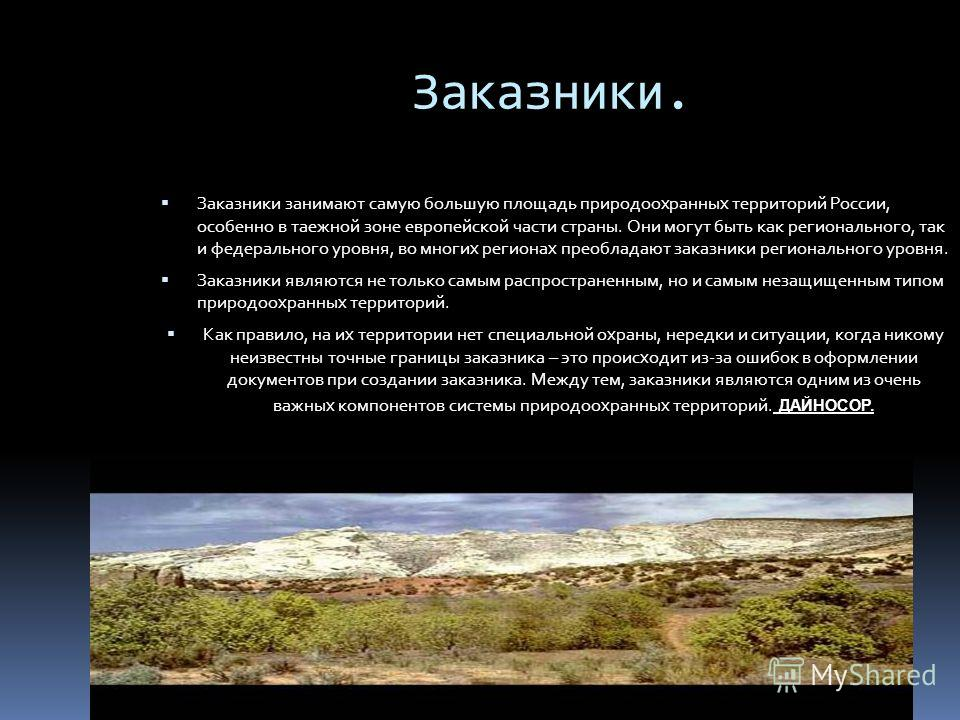 Заказники. Заказники занимают самую большую площадь природоохранных территорий России, особенно в таежной зоне европейской части страны. Они могут быть как регионального, так и федерального уровня, во многих регионах преобладают заказники регионально