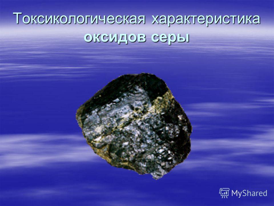 Токсикологическая характеристика оксидов серы