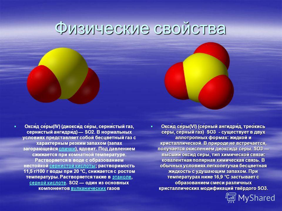 Физические свойства Окси́д се́ры(IV) (диокси́д се́ры, серни́стый газ, серни́стый ангидри́д) SO2. В нормальных условиях представляет собой бесцветный газ с характерным резким запахом (запах загорающейся спички), ядовит. Под давлением сжижается при ком