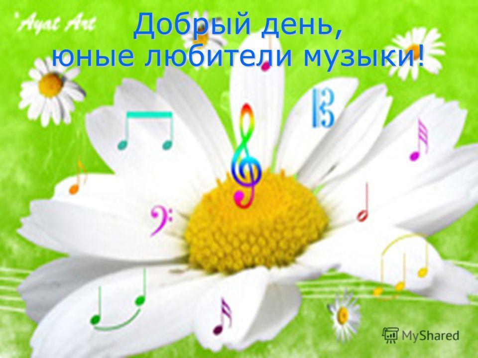 Добрый день, юные любители музыки!