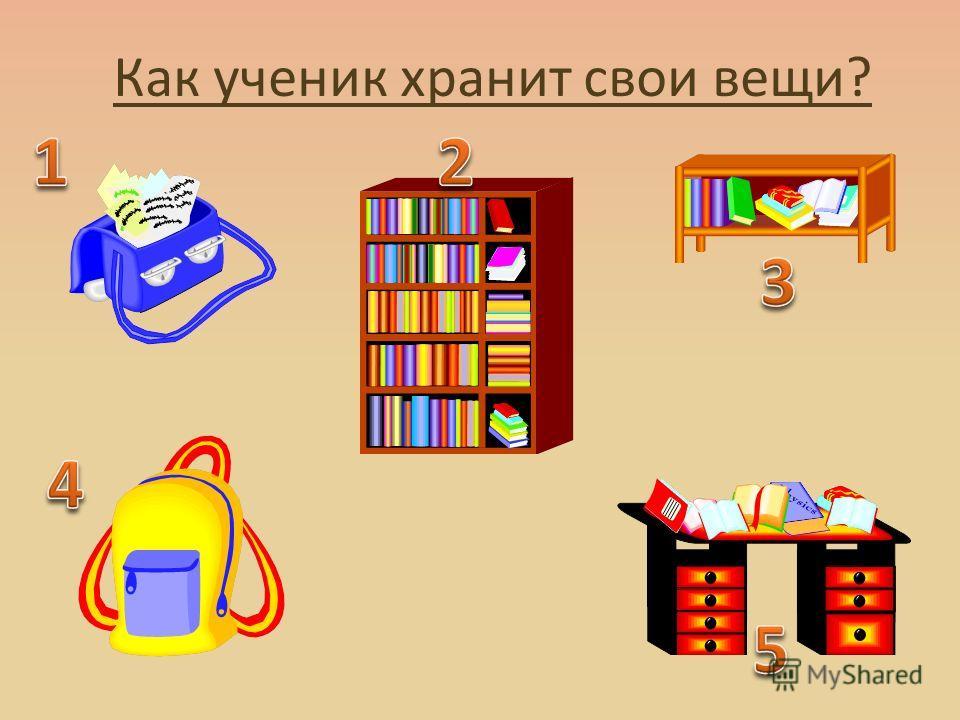 Как ученик хранит свои вещи ?