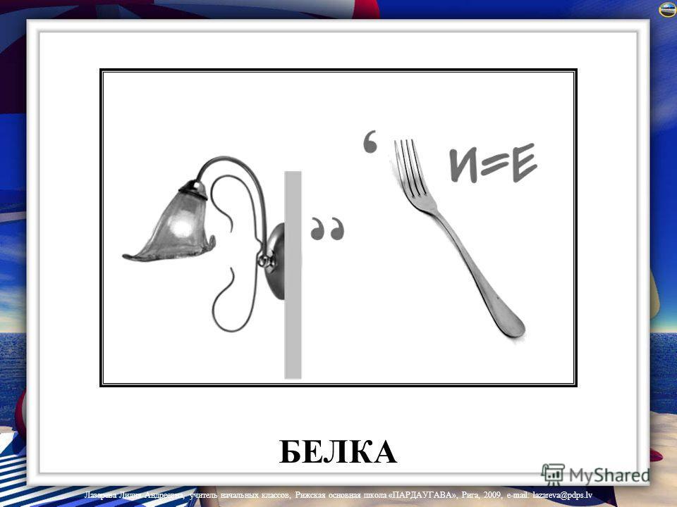 Лазарева Лидия Андреевна, учитель начальных классов, Рижская основная школа «ПАРДАУГАВА», Рига, 2009, e-mail: lazareva@pdps.lv БЕЛКА