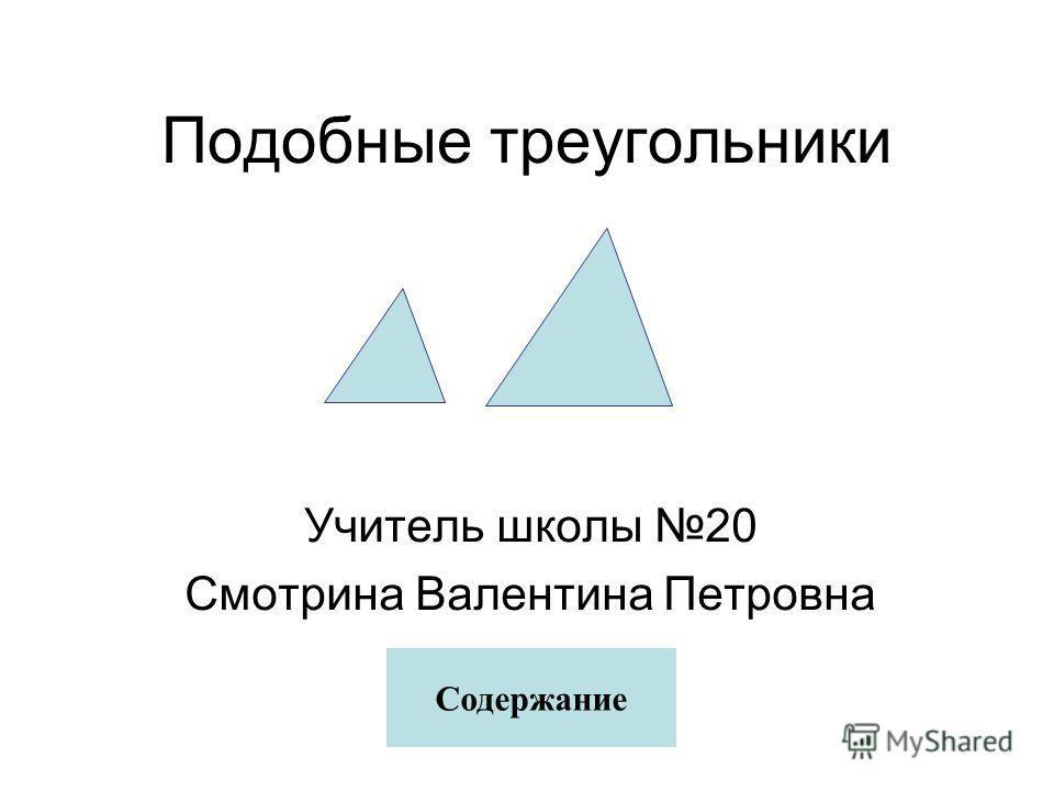 Подобные треугольники Учитель школы 20 Смотрина Валентина Петровна Содержание