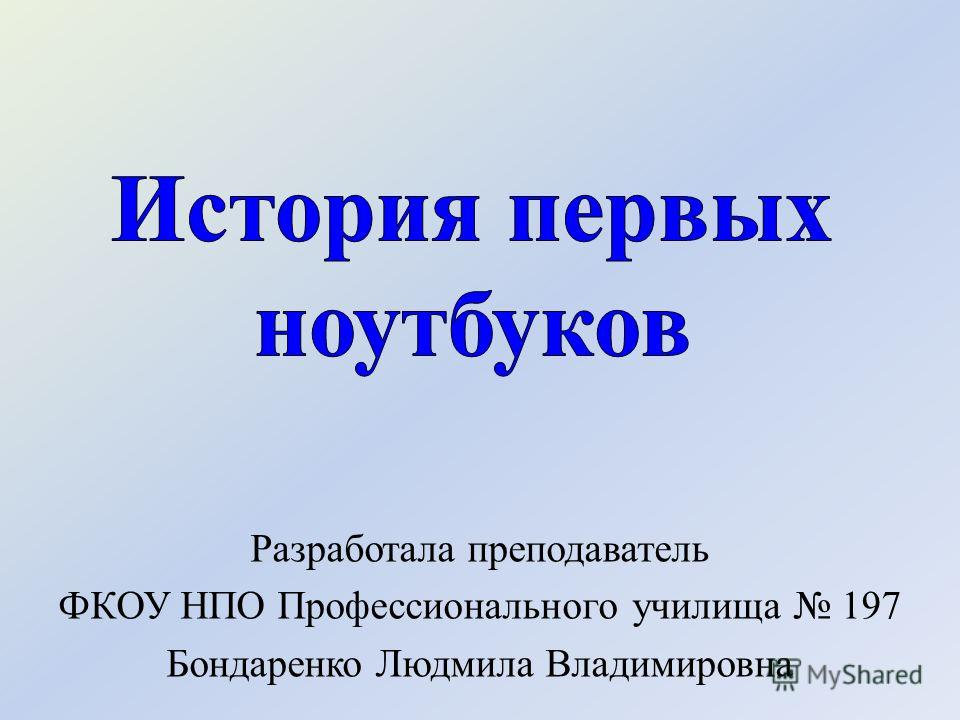 Разработала преподаватель ФКОУ НПО Профессионального училища 197 Бондаренко Людмила Владимировна