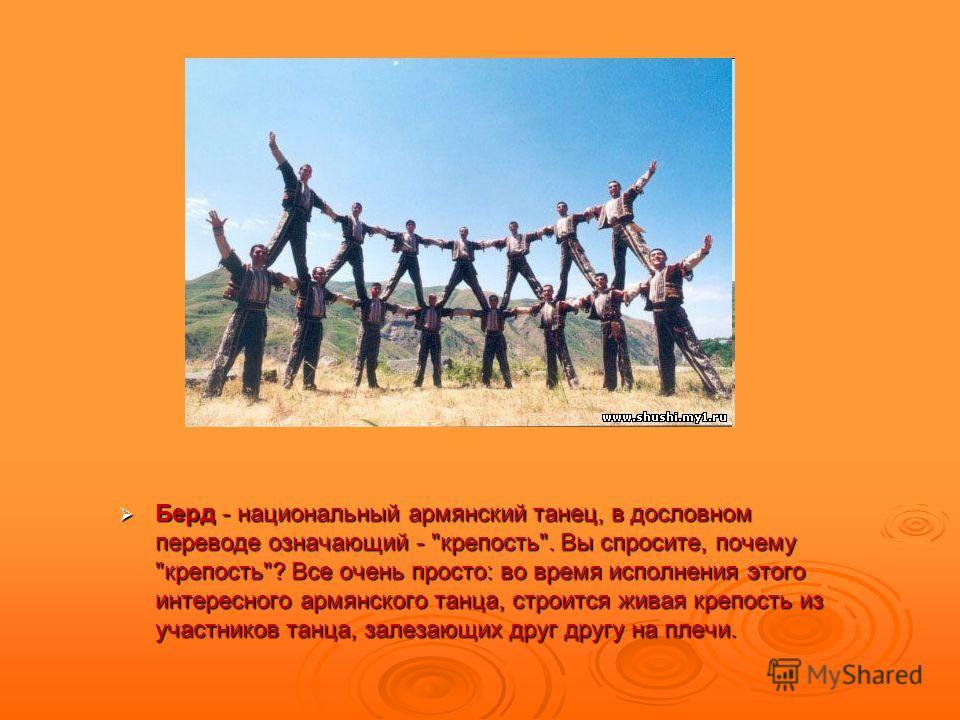 Берд - национальный армянский танец, в дословном переводе означающий -