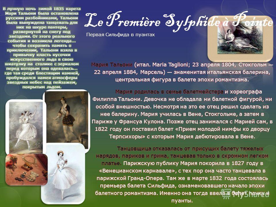 Le Première Sylphide à Pointe Первая Сильфида в пуантах