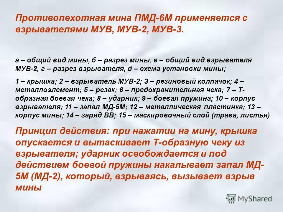 Противопехотная мина ПМД-6М применяется с взрывателями МУВ, МУВ-2, МУВ-3. а – общий вид мины, б – разрез мины, в – общий вид взрывателя МУВ-2, г – разрез взрывателя, д – схема установки мины; 1 – крышка; 2 – взрыватель МУВ-2; 3 – резиновый колпачок;