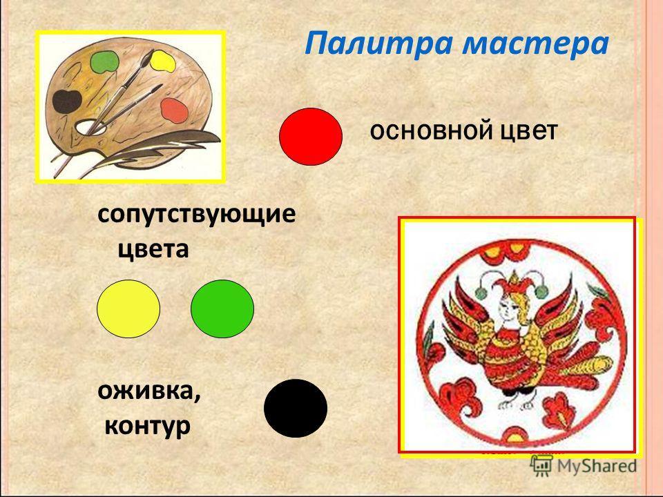 Палитра мастера основной цвет сопутствующие цвета оживка, контур