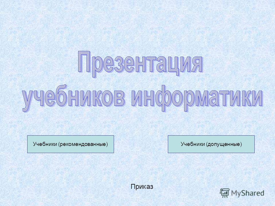 Учебники (рекомендованные)Учебники (допущенные) Приказ