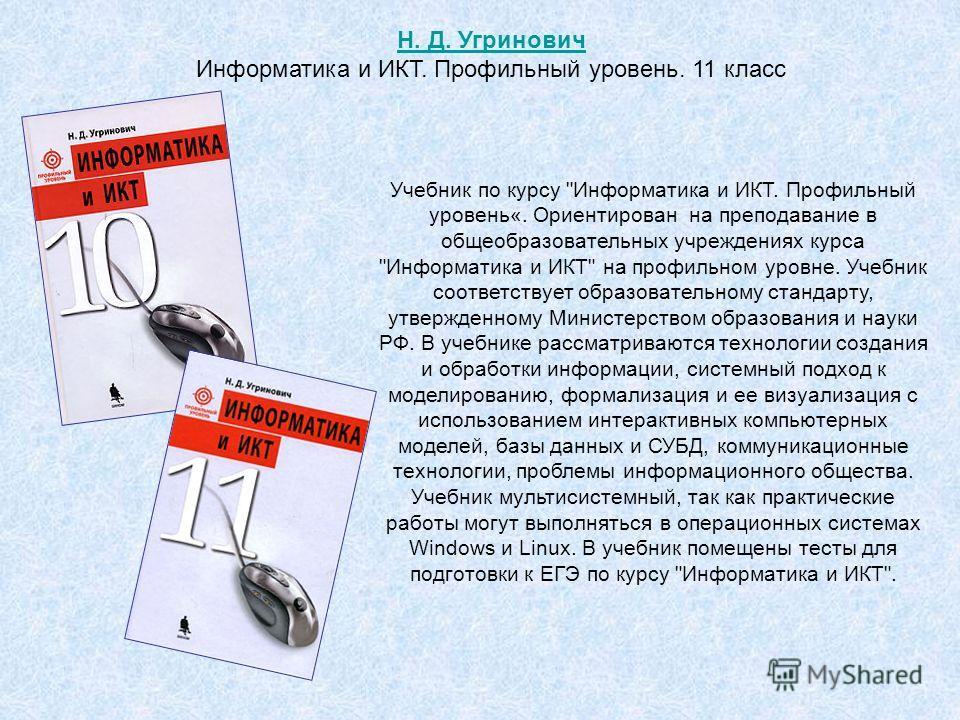 Н. Д. Угринович Информатика и ИКТ. Профильный уровень. 11 класс Учебник по курсу