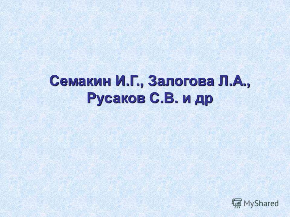 Семакин И.Г., Залогова Л.А., Русаков С.В. и др