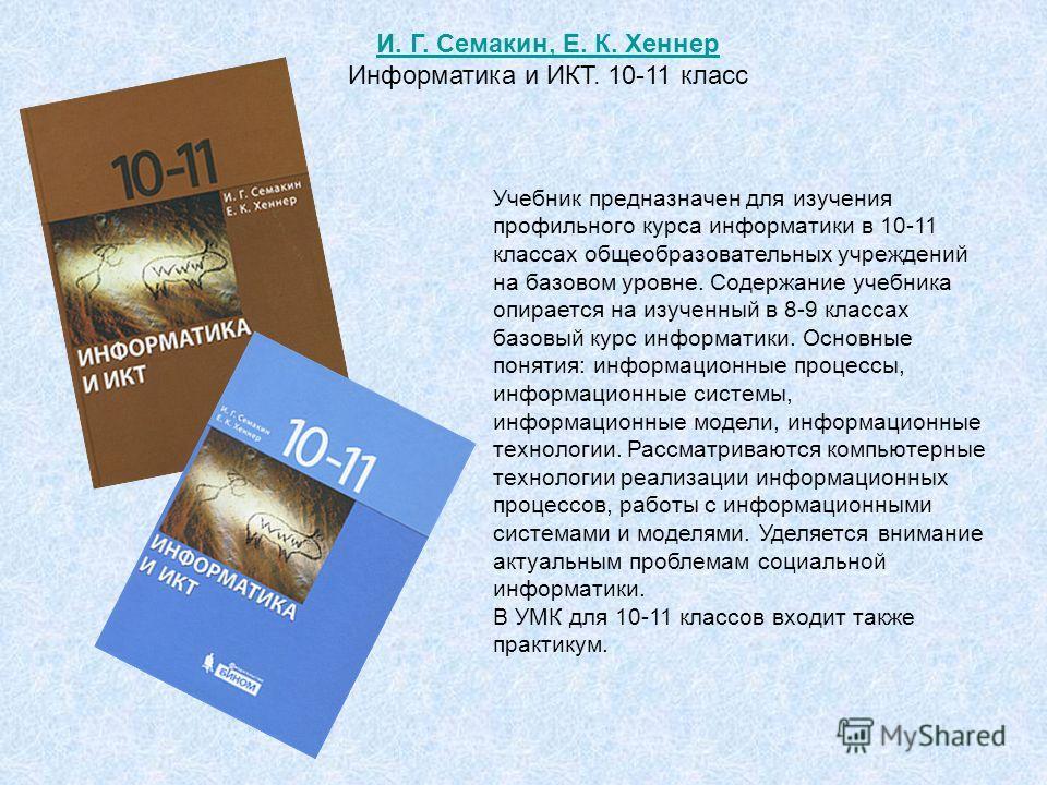 Учебник предназначен для изучения профильного курса информатики в 10-11 классах общеобразовательных учреждений на базовом уровне. Содержание учебника опирается на изученный в 8-9 классах базовый курс информатики. Основные понятия: информационные проц
