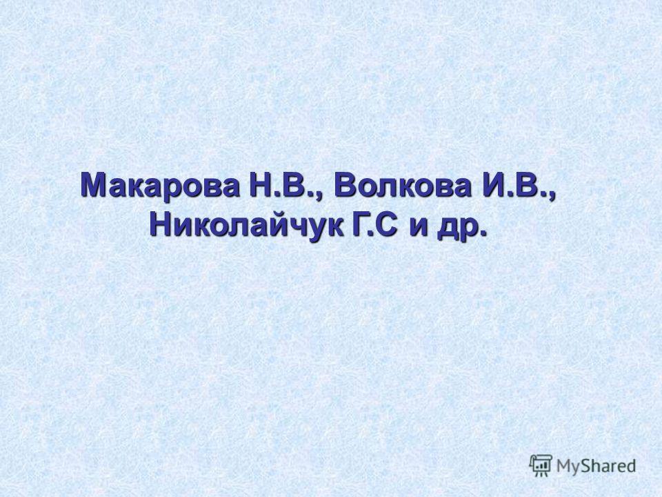 Макарова Н.В., Волкова И.В., Николайчук Г.С и др.