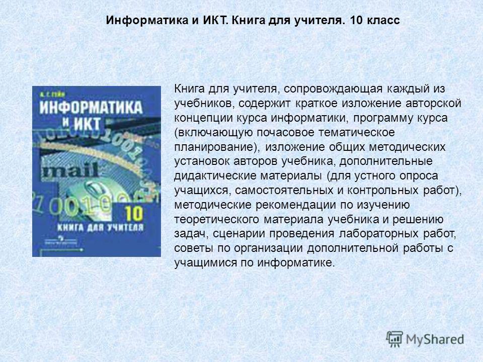 Книга для учителя, сопровождающая каждый из учебников, содержит краткое изложение авторской концепции курса информатики, программу курса (включающую почасовое тематическое планирование), изложение общих методических установок авторов учебника, дополн