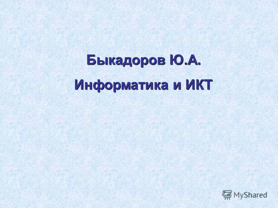 Быкадоров Ю.А. Информатика и ИКТ