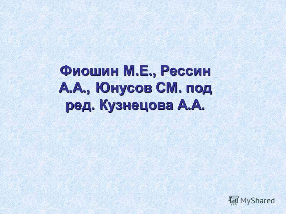 Фиошин М.Е., Рессин А.А., Юнусов СМ. под ред. Кузнецова А.А.