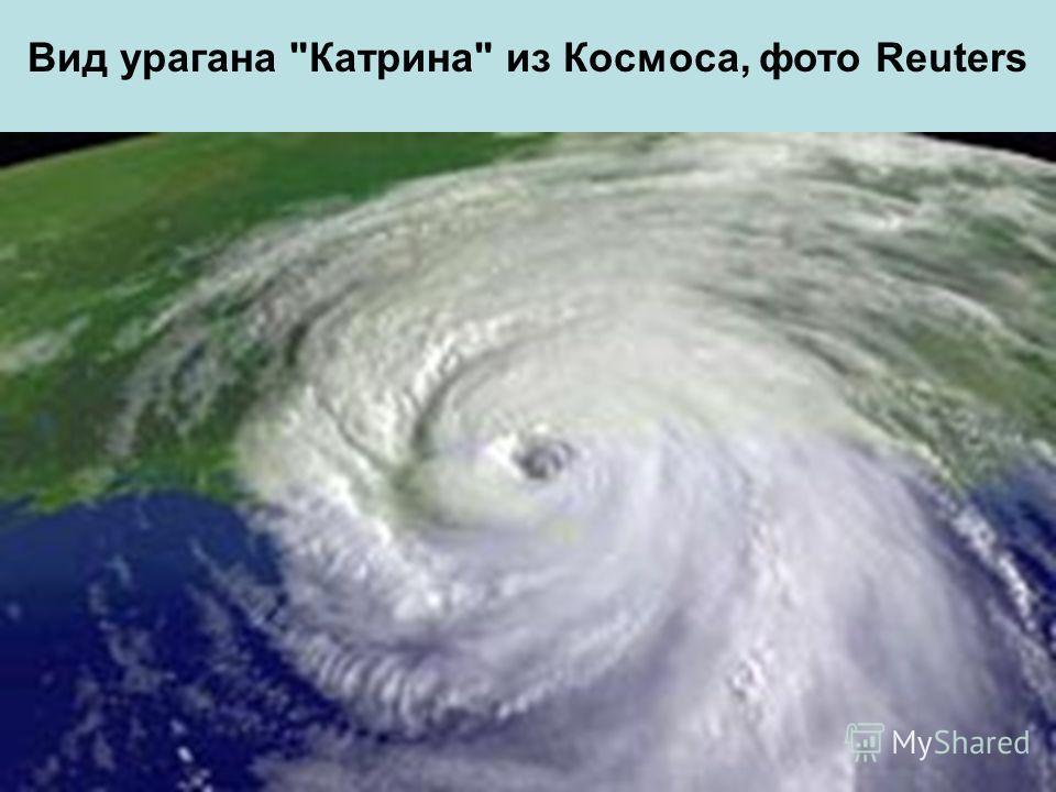 Вид урагана Катрина из Космоса, фото Reuters