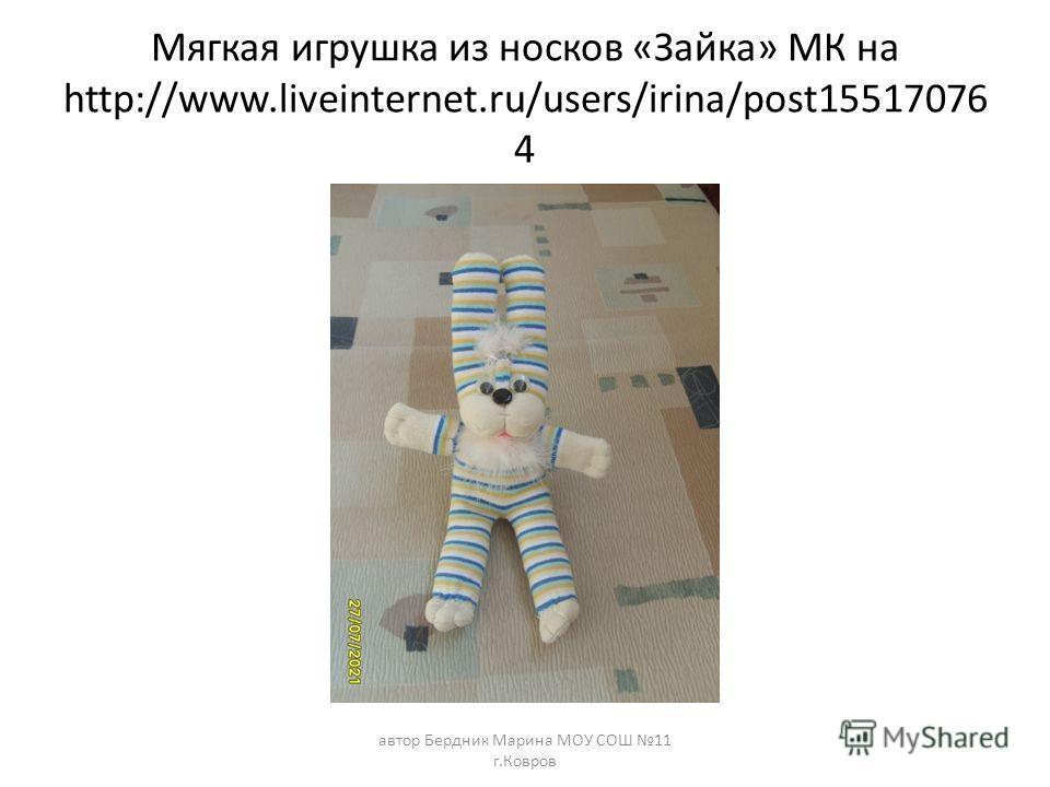 Мягкая игрушка из носков «Зайка» МК на http://www.liveinternet.ru/users/irina/post15517076 4 автор Бердник Марина МОУ СОШ 11 г.Ковров