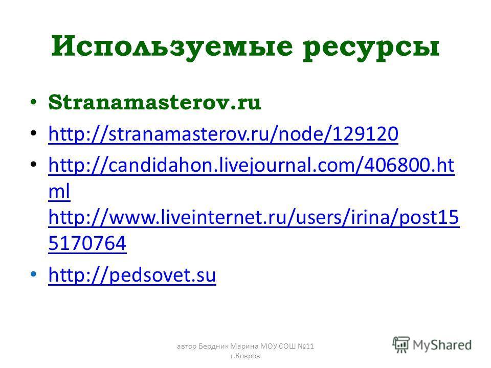 Используемые ресурсы Stranamasterov.ru http://stranamasterov.ru/node/129120 http://candidahon.livejournal.com/406800.ht ml http://www.liveinternet.ru/users/irina/post15 5170764 http://candidahon.livejournal.com/406800.ht ml http://www.liveinternet.ru